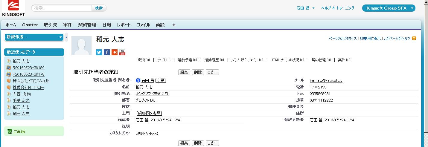 Unnamed QQ Screenshot20160524145358