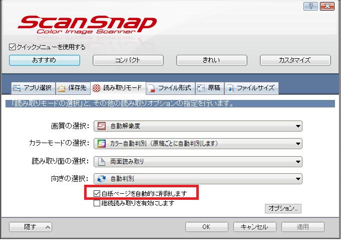 ScanSnap Manager_白紙ページを自動的に削除します02