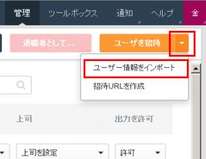 ユーザー一括インポート01