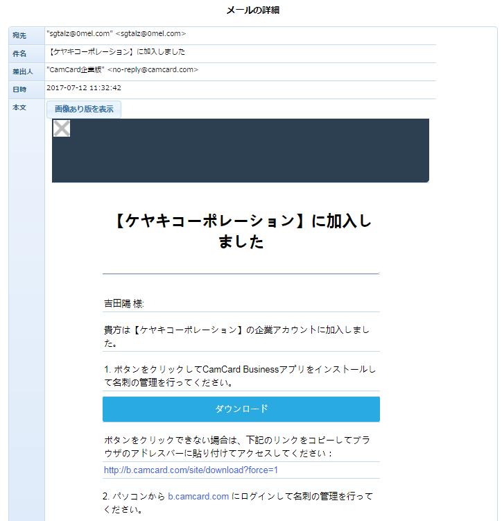 申請成功メール