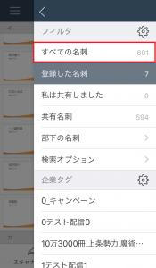 iOSソート2