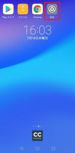 言語設定1_Android