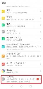 言語設定2_Android