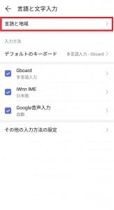 言語設定4_Android