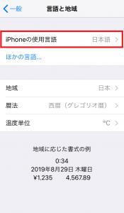 言語設定4_ios