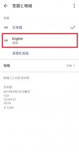言語設定5_Android