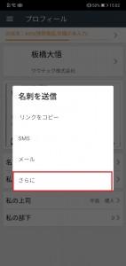 オンライン名刺5