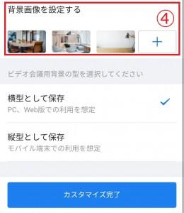 オンライン名刺⑤