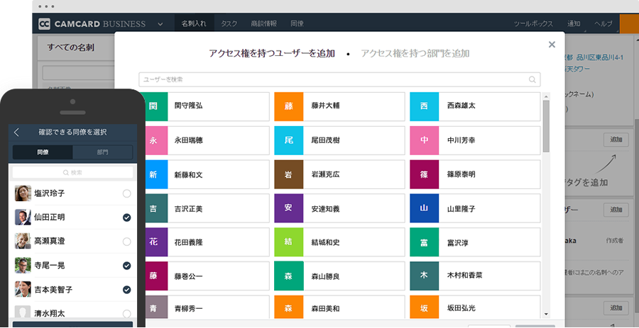 名刺データの共有のイメージ