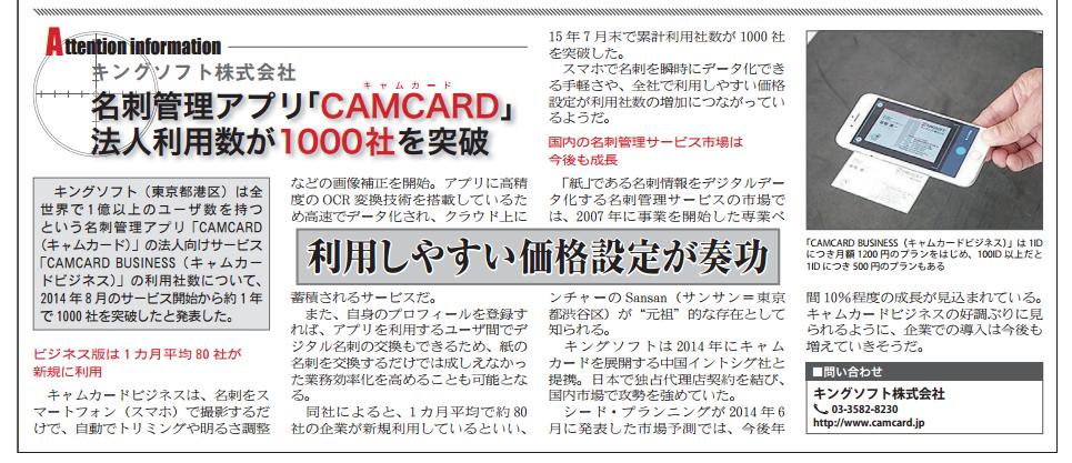 CCB掲載_東京IT新聞_20151020