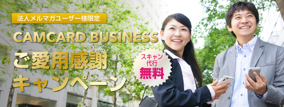CAMCARD BUSINESS ご愛用感謝キャンペーン