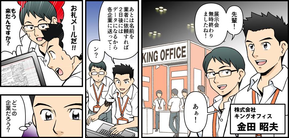 comic_ep1_1a
