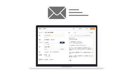 メールマガジン配信機能