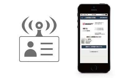 公開された人事異動情報の配信機能