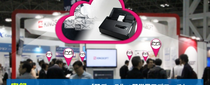 CAMCARD BUSINESS 実録回顧録(展示会編)