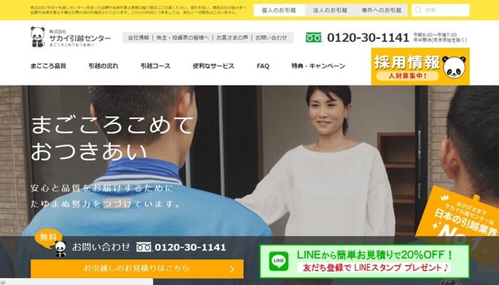 hikkoshi-sakai_ccb03